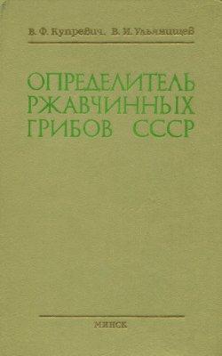 Купревич В.Ф., Ульянищев В.И. Определитель ржавчинных грибов СССР. Часть 1