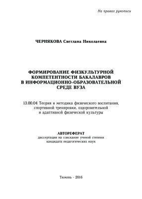 Чернякова С.Н. Формирование физкультурной компетентности бакалавров в информационно-образовательной среде вуза