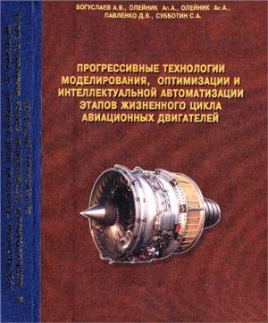 Богуслаев А.В., Олейник А.А., и др. Прогрессивные технологии моделирования, оптимизации и интеллектуальной автоматизации этапов жизненного цикла авиационных двигателей