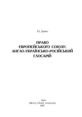 Дахно І.І. Право Європейського Союзу: Англо-Українсько-Російський Глосарій