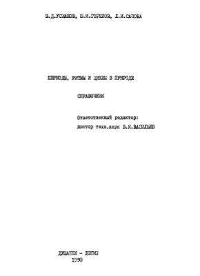 Усманов З.Д., Горелов Ю.И, Салова Л.И. Периоды, ритмы и циклы в природе
