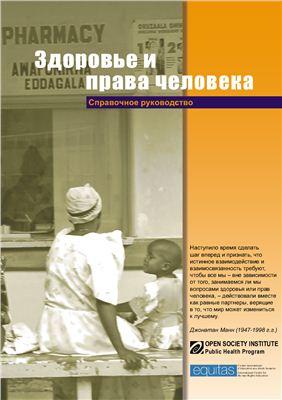 Коэн Дж., Эзер Т. Здоровье и права человека. Справочное руководство
