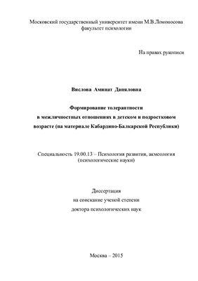Вислова А.Д. Формирование толерантности в межличностных отношениях в детском и подростковом возрасте (на материале Кабардино-Балкарской Республики)