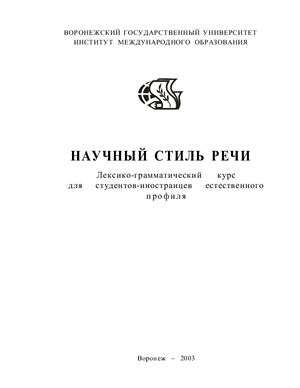 Китаева Н.А., Сарафанникова О. Научный стиль речи