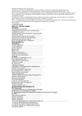 Райгородский Д.Я. Психология и психоанализ беременности