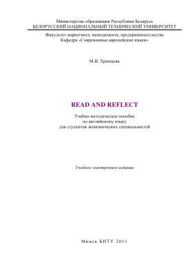 Храмцова М.В. (сост.) Read and reflect