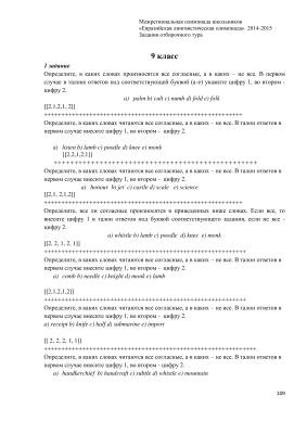 Межрегиональная олимпиада школьников Евразийская лингвистическая олимпиада по английскому языку 2014-2015г