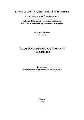 Митрахович П.А., Колтун Л.В. Биогеография с основами экологии: практикум для студентов географ. ф-та