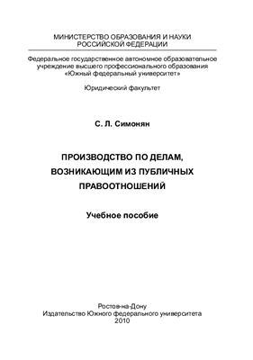 Симонян С.Л. Производство по делам, возникающим из публичных правоотношений