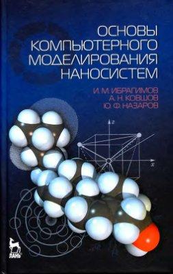 Ибрагимов И.М., Ковшов А.Н., Назаров Ю.Ф. Основы компьютерного моделирования наносистем