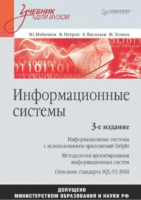 Избачков Ю.С., Петров В.Н., Васильев А.А., Телина И.С. Информационные системы