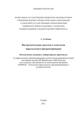 Попов С.Б. Инструментальные средства и технологии параллельного программирования