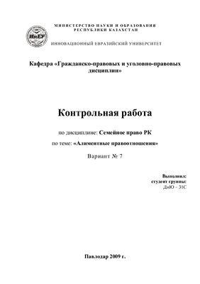 Контрольная работа - Алиментные правоотношения