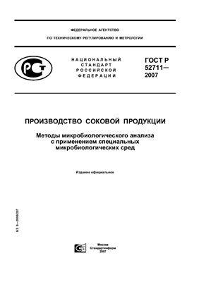 ГОСТ Р 52711-2007 Производство соковой продукции. Методы микробиологического анализа с применением специальных микробиологических сред