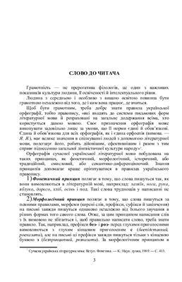 Януш Я.В. Основні правила українського правопису