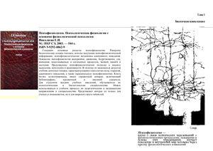 Николаева Е.И. Психофизиология. Психологическая физиология с основами физиологической психологии