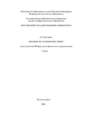 Григорьян Е.Л. Пособие по латинскому языку для студентов факультета филологии и журналистики. Часть 3