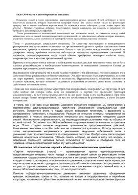 Шпаргалки - Политическая психология