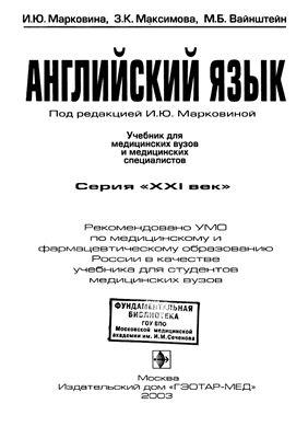 Марковина И.Ю. (ред.) Английский язык. Учебник для студентов медицинских вузов и медицинских специалистов