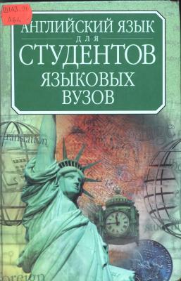 Зыкова Г. Английский язык для студентов языковых вузов. Второй этап обучения