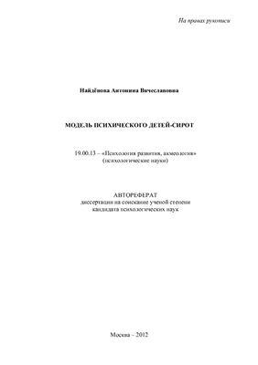 Найдёнова А.В. Модель психического детей-сирот