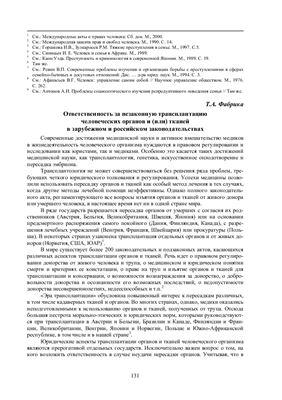 Фабрика Т.А. Ответственность за незаконную трансплантацию человеческих органов и (или) тканей в зарубежном и российском законодательствах