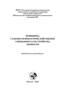 Горинов В.В., Васюков С.А., Ушакова И.М. Принципы судебно-психиатрической оценки смешанного расстройства личности