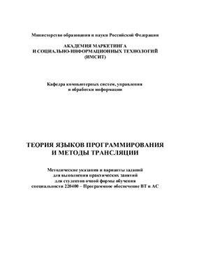 Алёшин А.В. Теория языков программирования и методы трансляции. Практикум
