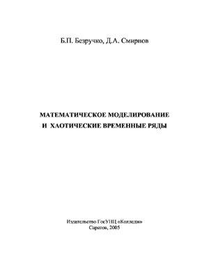 Безручко Б.П., Смирнов Д.А. Математическое моделирование и хаотические временные ряды