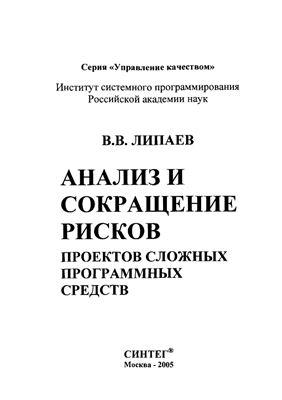 Липаев В.В. Анализ и сокращение рисков проектов сложных программных средств