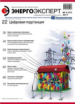 Энергоэксперт 2011 №04