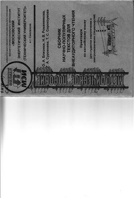 Близнюк О.А. и др. Сборник научно-популярных текстов для внеуадиторного чтения