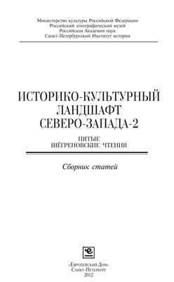 Коренева С.Б., Фишман О.М. (сост.) Историко-культурный ландшафт Северо-Запада-2