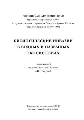 Алимов А.Ф., Богуцкая Н.Г. (ред.) Биологические инвазии в водных и наземных экосистемах