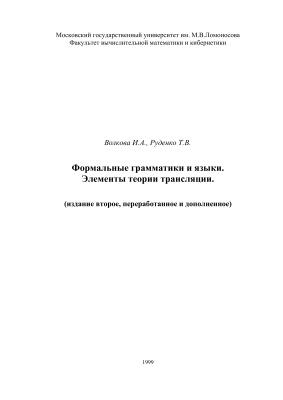 Волкова И.А., Руденко Т.В. Формальные грамматики и языки. Элементы теории трансляции