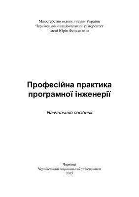 Жихаревич В.В. Професійна практика програмної інженерії