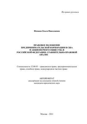 Фомина О.Н. Правовое положение предпринимательской корпорации в США и акционерного общества в Российской Федерации: сравнительно-правовой анализ