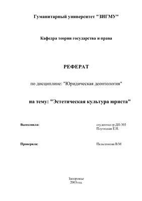 Реферат - Эстетическая культура юриста