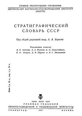 Борисяк А.А. (ред.) Стратиграфический словарь СССР