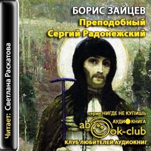 Зайцев Борис. Преподобный Сергий Радонежский
