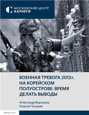 Воронцов А.В., Толорая Г.Д. Военная тревога 2013 г. на Корейском полуострове: время делать выводы