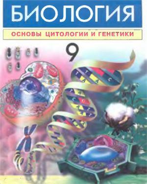 Зикиряев А., Тухтаёв А. и др. Биология. Основы цитологии и генетики. 9 класс