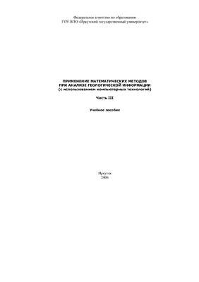 Михалевич И.М. Применение математических методов при анализе геологической информации (с использованием компьютерных технологий: Statistica). Часть 3