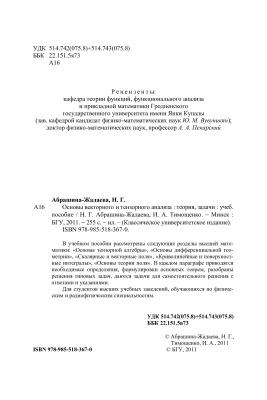 Абрашина-Жадаева Н.Г., Тимощенко И.А. Основы векторного и тензорного анализа: теория, задачи