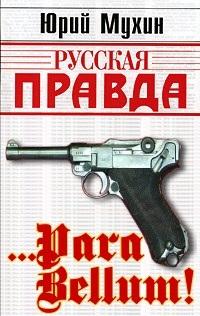 Алексеенко В.И., Паршев А.П., Мухин Ю.И., Литвин Г.А. Para bellum!