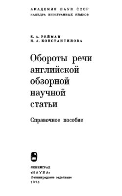 Рейман Е.А., Константинова Н.А. Обороты речи английской обзорной научной статьи