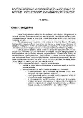 Серра Оберто Восстановление условий осадконакопления по данным геофизических исследований скважин