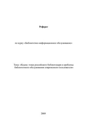 Реферат - Кодекс этики российского библиотекаря и проблемы библиотечного обслуживания современного пользователя