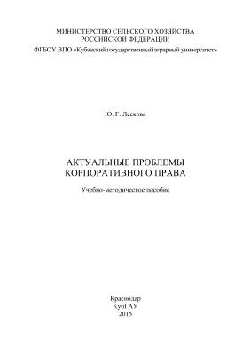 Лескова Ю.Г. Актуальные проблемы корпоративного права