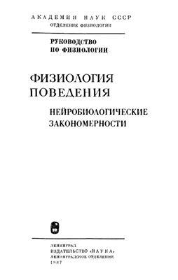 Батуев А.С. (ред.) Физиология поведения: нейробиологические закономерности